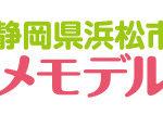 「ガヴリールドロップアウト」が浜松市とコラボ、実は舞台だった! 意外と静岡が舞台のアニメって多かったのね