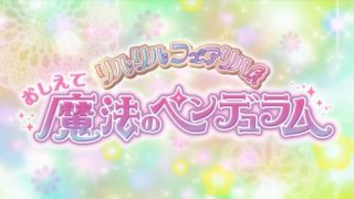 「おしえて魔法のペンデュラム ~リルリルフェアリル~」第4話 フェアリル化してもローズと優斗のラブラブは健在