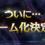 「リトルウィッチアカデミア」PS4でゲーム化決定!2017年発売予定