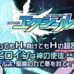 「超昂神騎エクシール」公式サイト、番宣風ムービー公開!7月28日発売予定