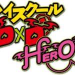 TVアニメ「ハイスクールD×D HERO」2018年放送決定 ティザーPV・ビジュアル公開