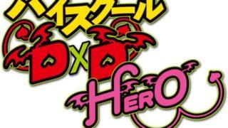 「ハイスクールD×D HERO」キービジュアル公開