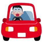 友達と遊ぶときに車出して運転手もやってるのにガソリン代も貰えないっておかしいよな