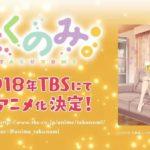 「たくのみ。」TVアニメ化決定!2018年TBSにて放送予定