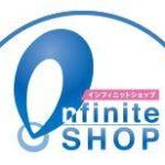 インフィニットショップがSummerセール開催 SHIROBAKO、レガリア、天体のメソッド等のアニメグッズが50%オフ!