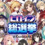 「KADOKAWAライトノベル ヒロイン総選挙」開催 次世代ヒロイン人気投票