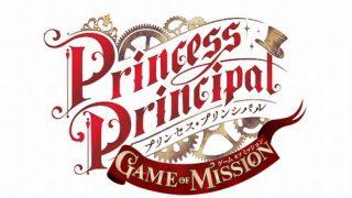 「プリンセス・プリンシパル」ソシャゲがサービス終了・・・
