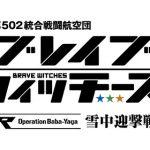 「ブレイブウィッチーズVR -Operation Baba_yaga-雪中迎撃戦」メインビジュアル公開!今春発売予定