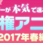 ニコニコユーザーが本気で選ぶ覇権アニメ 2017年春アニメ 結果発表