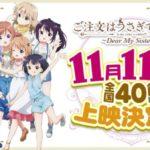 「ごちうさ」新作スペシャルエピソードは11月11日より全国40館にて劇場上映決定