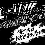「ユーリ!!! on ICE」完全新作劇場版の制作が決定!