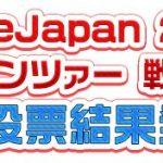 「ガルパン 戦車道大作戦」人気投票結果発表 愛里寿ちゃんとダージリンが強すぎ!