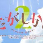 TVアニメ「だがしかし2」ティザーPV公開