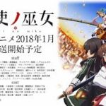 TVアニメ「刀使ノ巫女」第1弾PV公開 2018年1月放送開始